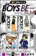 【極!合本シリーズ】 BOYS BE…シリーズ14巻