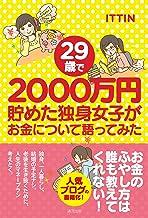 表紙: 29歳で2000万円貯めた独身女子がお金について語ってみた | ITTIN