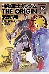 機動戦士ガンダム THE ORIGIN(16) (角川コミックス・エース) Kindle版