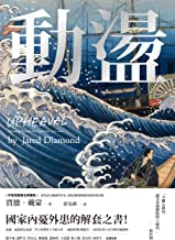 動盪:國家如何化解危局、成功轉型?: Upheaval: Turning Points of Nations in Crisis (Traditional Chinese Edition)