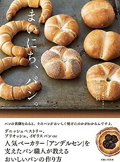 まいにち、パン