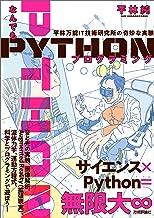 表紙: なんでもPythonプログラミング 平林万能IT技術研究所の奇妙な実験 | 平林 純
