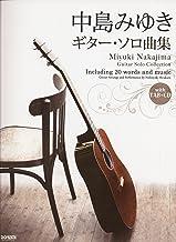 CDで覚える 中島みゆき / ギター・ソロ曲集