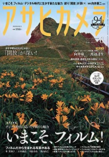 アサヒカメラ 2020年 06 月号 [雑誌]