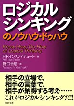 表紙: ロジカルシンキングのノウハウ・ドゥハウ PHP新書 | HRインスティテュート
