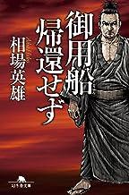 表紙: 御用船帰還せず (幻冬舎文庫) | 相場英雄