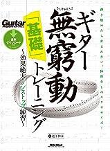 表紙: ギター無窮動(むきゅうどう)「基礎」トレーニング 効果絶大のノンストップ練習 | 道下 和彦
