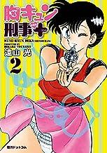 表紙: 胸キュン刑事 新装版+ 2 | 遠山 光