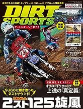DIRT SPORTS (ダートスポーツ) 2019年 9月号 [雑誌]