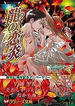 龍の恋炎 (ラヴァーズ文庫)