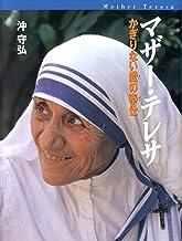 表紙: マザー・テレサ : かぎりない愛の奉仕   沖守弘