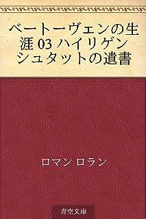 ベートーヴェンの生涯 03 ハイリゲンシュタットの遺書