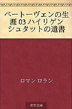 表紙: ベートーヴェンの生涯 03 ハイリゲンシュタットの遺書 | ロマン ロラン