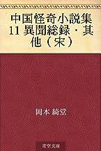表紙: 中国怪奇小説集 11 異聞総録・其他(宋) | 岡本 綺堂