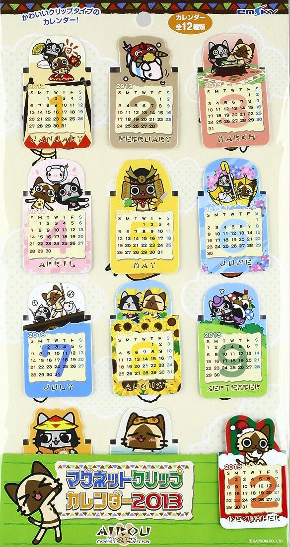 悲劇夜明けにコンパスアイルーマグネットクリップカレンダー カレンダー2013年