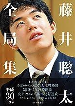 表紙: 藤井聡太全局集 平成30年度版 | 書籍編集部
