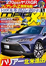 表紙: ニューモデルマガジンX 2020年 01月号 [雑誌] | ムックハウス