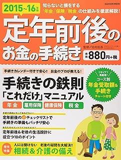 定年前後のお金の手続き2015~16年版 (Gakken Mook)