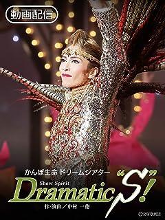 "Dramatic ""S""!('17年雪組・東京・千秋楽)"