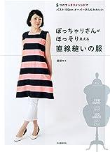 表紙: ぽっちゃりさんがほっそり見える直線縫いの服 5つのすっきりメソッドでバスト100cmオーバーさんもかわいい | 渡部サト