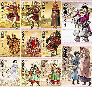 乙嫁語り コミック 1-11巻セット