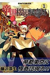帝国桜田怪奇団 1 Kindle版