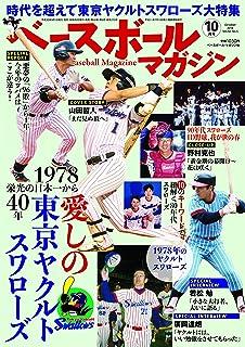 Love 2018 October baseball magazine feature story: Tokyo Yakult Swallows