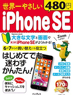 世界一やさしい iPhoneSE (世界一やさしいシリーズ)