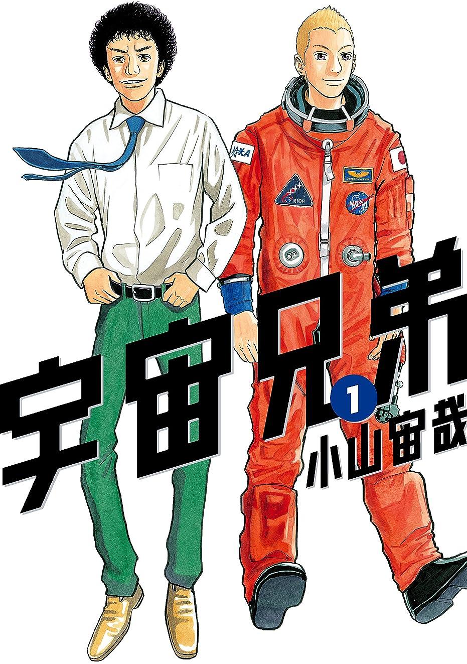 フィヨルド瀬戸際水没宇宙兄弟(1) (モーニングコミックス)