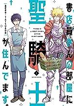 表紙: 書店員さんの部屋に聖騎士が住んでます。 : 1 (アクションコミックス) | TATSUBON