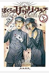 ぼくらの☆ひかりクラブ(下) Kindle版