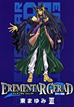 表紙: EREMENTAR GERAD -蒼空の戦旗- 8巻 EREMENTAR GERAD -蒼空の戦旗- (コミックアヴァルス) | 東まゆみ