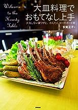 表紙: 大皿料理でおもてなし上手 | 多賀 正子