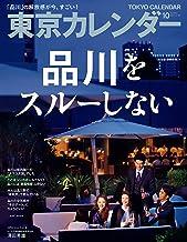 表紙: 東京カレンダー 2017年 10月号 [雑誌] | 東京カレンダー編集部