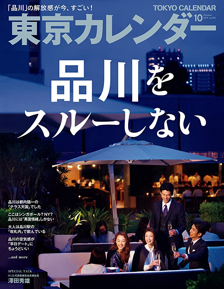 汚染福祉遠い東京カレンダー 2017年 10月号 [雑誌]