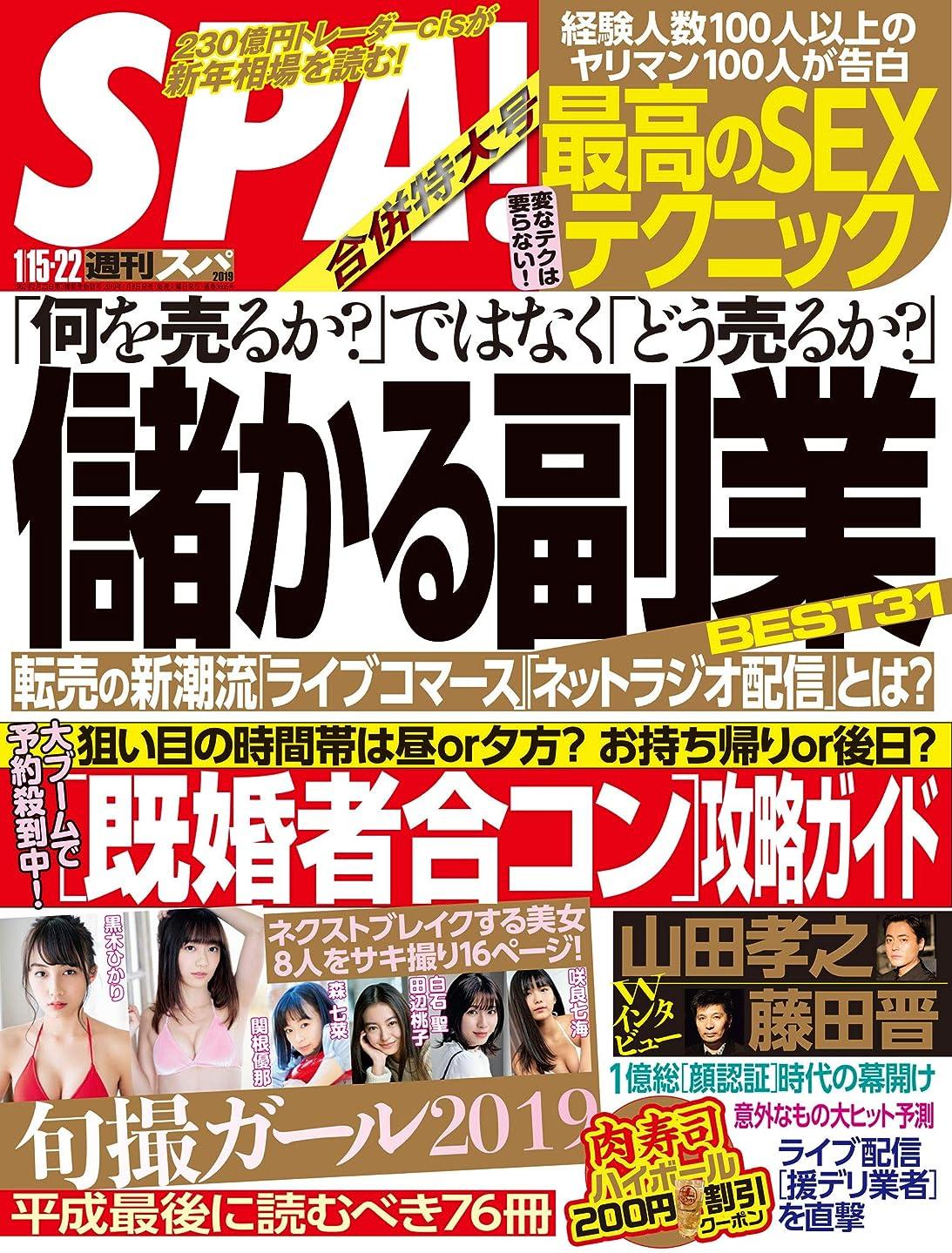 トランペットオートラジカル週刊SPA!(スパ)  2019年 1/15?22 合併号 [雑誌] 週刊SPA! (デジタル雑誌)