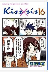 Kiss×sis 弟にキスしちゃダメですか?(16) (ヤングマガジンコミックス) Kindle版