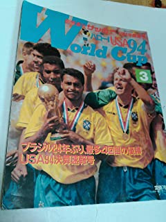 world cup 1994 champion