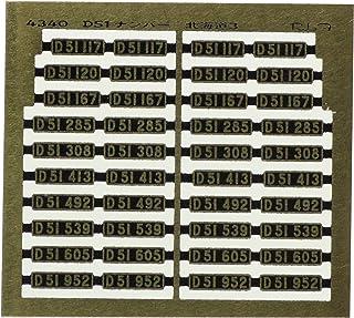 レボリューションファクトリーNゲージKATOD51ナンバー北海道3  RLF4340