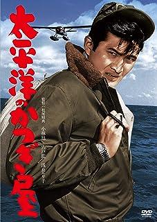 小林旭 デビュー65周年記念 日活DVDシリーズ 太平洋のかつぎ屋 初DVD化 特選10作品(HDリマスター)