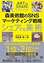 表紙: シェアする美術 森美術館のSNSマーケティング戦略 | 洞田貫 晋一朗