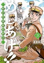 表紙: めしあげ!! ~明治陸軍糧食物語~(3) (角川コミックス・エース) | 清澄 炯一