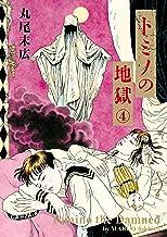表紙: トミノの地獄 4 (ビームコミックス) | 丸尾 末広