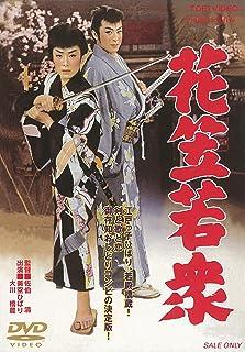 花笠若衆 [DVD]