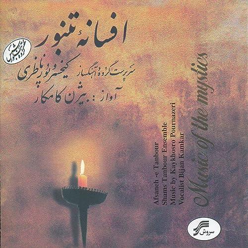 Afsaney -e- Tanbour (Iranian Mystics Music)
