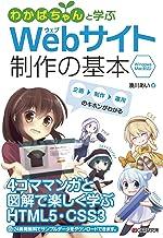 表紙: わかばちゃんと学ぶ Webサイト制作の基本 | 湊川あい
