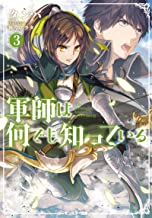 表紙: 軍師は何でも知っている : 3 (モンスター文庫) | 新堂アラタ