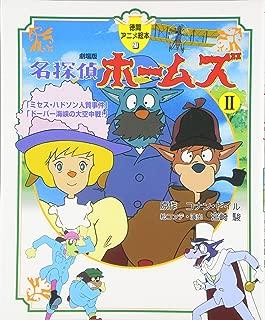 Sherlock Hound 2 in Japanese (