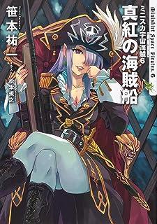 ミニスカ宇宙海賊6 真紅の海賊船