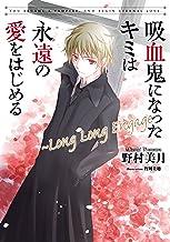 表紙: 吸血鬼になったキミは永遠の愛をはじめる ~Long Long Engage (ファミ通文庫)   竹岡 美穂